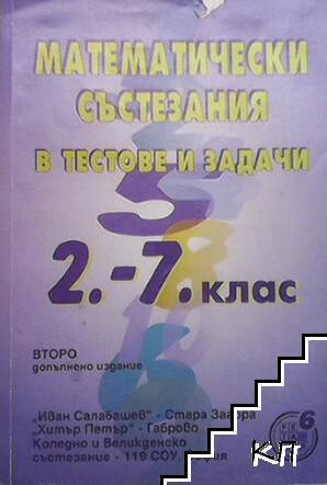 Математически състезания в тестове и задачи за 2.-7. клас