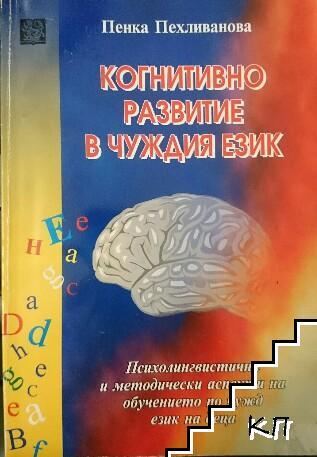 Когнитивно развитие в чуждия език