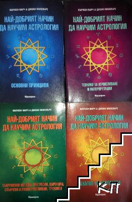 Най-добрият начин да научим астрология. Том 1-4