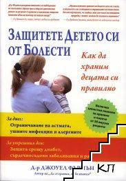 Защитете детето си от болести