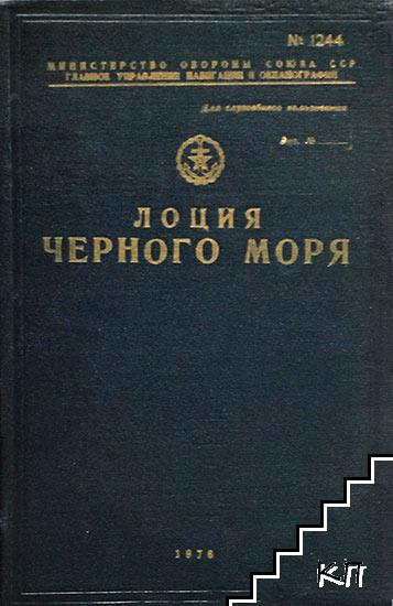 Лоция Черного моря