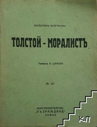 Толстой-моралистъ