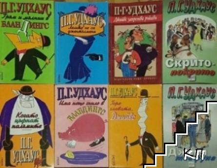 П. Г. Удхаус. Комплект от 15 книги