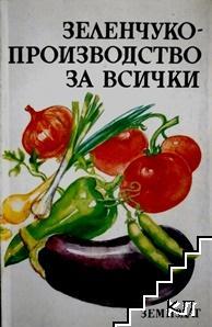 Зеленчукопроизводство за всички