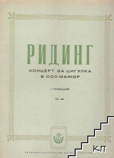 Концерт за цигулка в сол-мажор