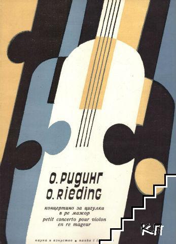 Концертино за цигулка в ре-мажор