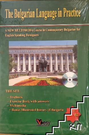 The Bulgarian Language in Practice. Level A1-B2 / Мултимедиен курс по български език за англоговорящи