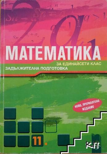 Математика за 11. клас. Задължителна подготовка