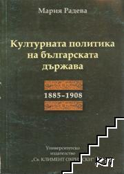 Културната политика на българската държава 1885-1908