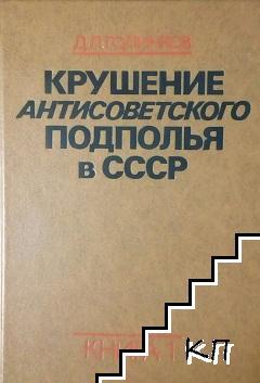 Крушение антисоветского подполья в СССР. Книга 1