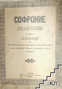 Софроние (Евангелие)