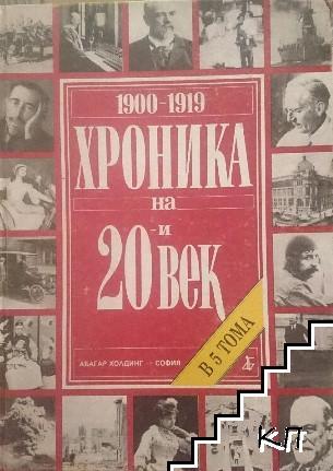 Хроника на 20-и век в пет тома. Том 1