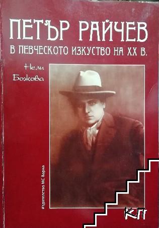 Петър Райчев в певческото изкуство на ХХ в.