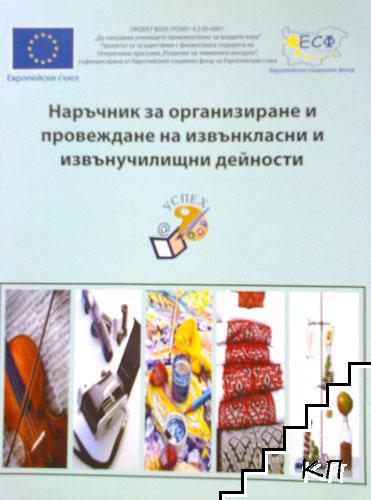 Наръчник за организиране и провеждане на извънкласни и извънучилищни дейности