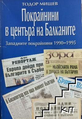 Покрайнини в центъра на Балканите. Западните покрайнини 1990-1995