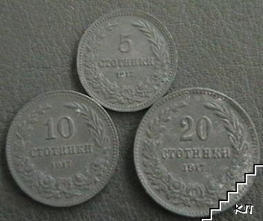 5, 10 и 20 стотинки / 1917 / Царство България