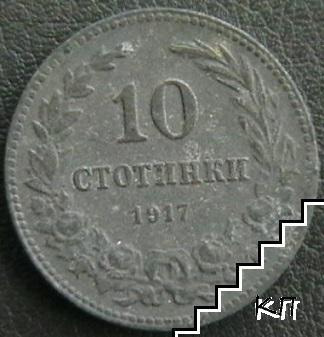 10 стотинки / 1917 / Царство България