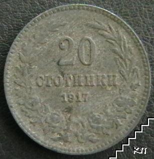 20 стотинки / 1917 / Царство България