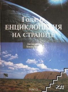 Голяма енциклопедия на страните. Том 12: Австралия и Близък Изток