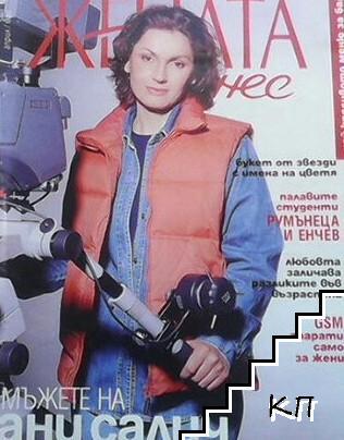 Жената днес. Бр. 4 / 2002