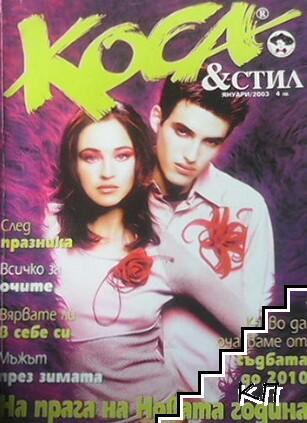 Коса и стил. Бр. 1 / 2003