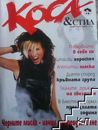 Коса и стил. Бр. 2 / 2003