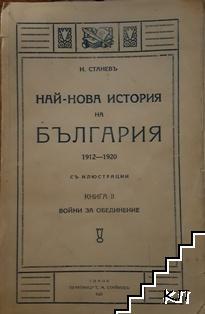 Най-нова история на България 1912-1920 съ илюстрации. Книга 2