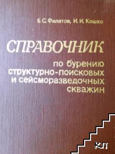 Справочник по бурению структурно-поисковых и сейсморазведочных скважин