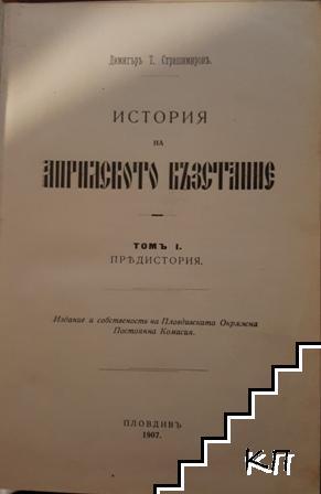 История на Априлското възстание. Том 1-3