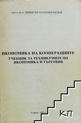 Икономика на кооперациите