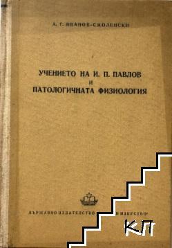 Учението на И. П. Павлов и патологичната физиология