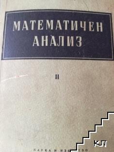 Математичен анализ. Част 2