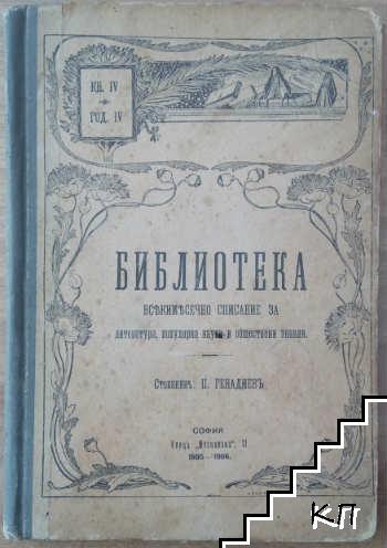 Библиотека. Кн. 4 / 1905-1906