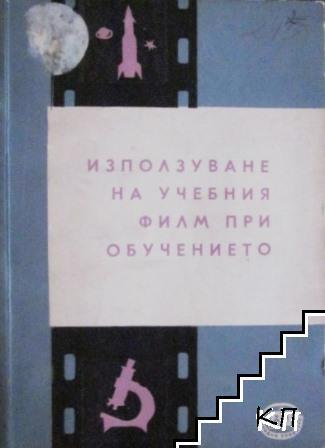 Използуване на учебния филм при обучението