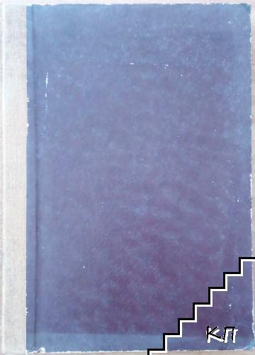 Хиперионъ. Кн. 1-10 / 1927