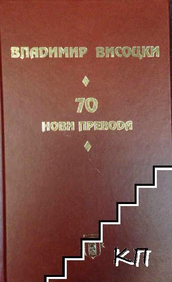70 нови превода