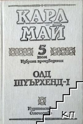 Избрани произведения. Том 5: Олд Шуърхенд - I