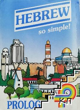 Hebrew So Simple!