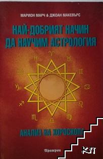 Най-добрият начин да научим астрология. Том 3: Анализ на хороскопа