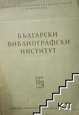 Български библиографски институт 1945-1955