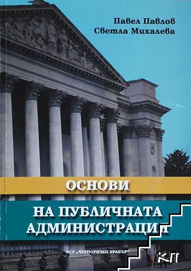 Основи на публичната администрация