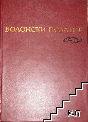 Болонски псалтир. Български книжовен паметник от XIII век