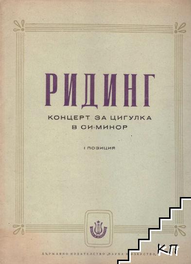 Концерт за цигулка в си-минор