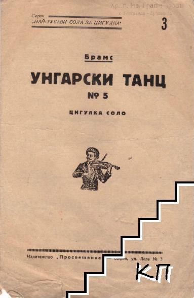 Унгарски танц № 5