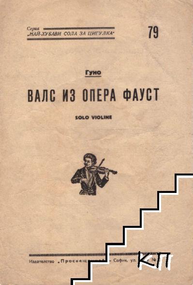 Валс из опера Фауст