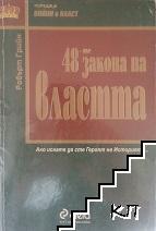 48-те закона на властта