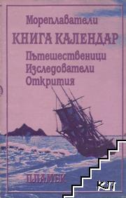 Книга календар