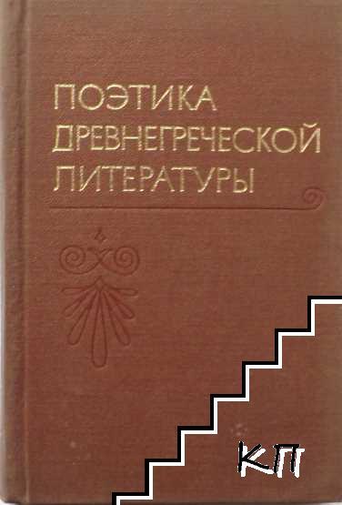 Поэтика древнегреческой литературы
