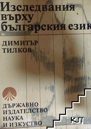 Изследвания върху българския език