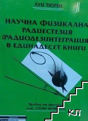 Научна физикална радиестезия